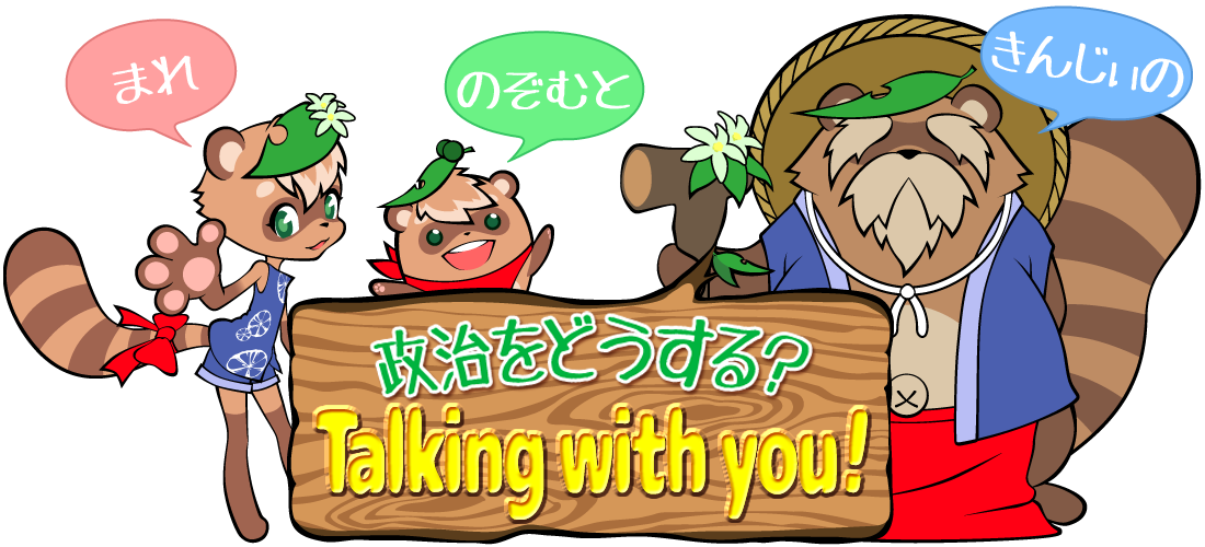 Talking with you!もくじページ
